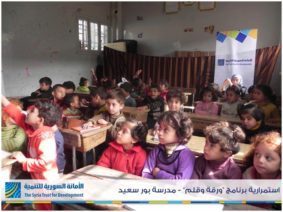 Children in Syria image